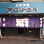 『岩田屋酒店』